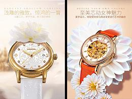 【女表海报合集】-手机端几款手表海报-花花元素