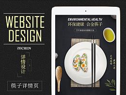 一款筷子详情页设计!!!