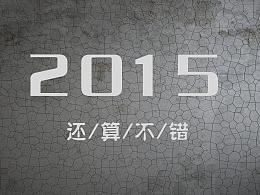 2015年度作品总结!