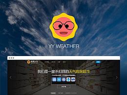 YY Weather官网