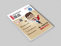 《视点广东专刊》排版&内页广告