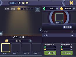 游戏界面UI临摹