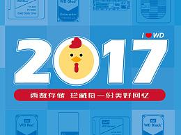 2017矢量插画日历