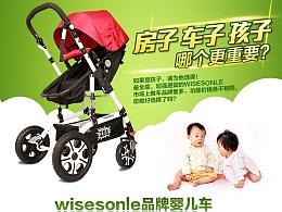 婴儿车描述