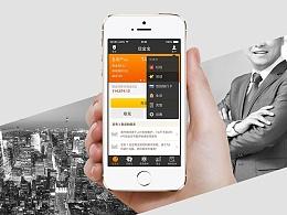 汇添富·现金宝App设计
