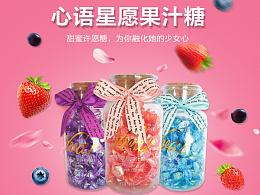 情人节心语星愿漂流瓶糖果许愿瓶详情页