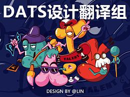 DATS设计翻译小组T恤图案