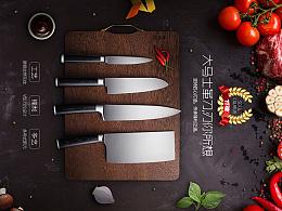 创颜设计/大马士革刀众筹详情页设计/电商设计