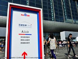 百度世界大会2011-BaiduTechnologyInnovationConference