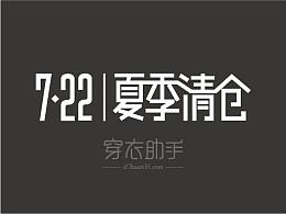 穿衣助手-722夏季清仓
