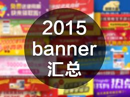 2015年做的banner