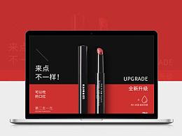 美妆首页 口红首页 电商设计 电商首页 详情页设计
