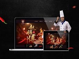 川菜火锅-网页设计