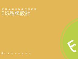 餐饮业实体社区门店连锁CIS品牌设计提案(凡小乐)