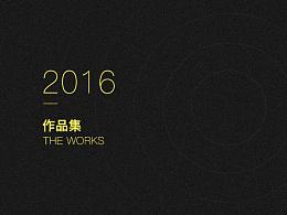 2016作品集合