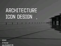 有关建筑的icon设计