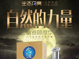 今世缘生态系列质感酒水详情页【月亮、太阳、地球】