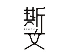 """""""斯文"""" 字体制作教程"""