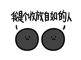 喵魂【气质三格】266-284