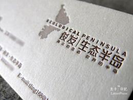 良卡印記LetterPress地產名片一枚