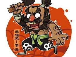 梁山好汉(108-92)