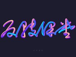 字体练习01-混合工具