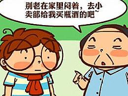 《悲催漫画家的幸福生活》022回家记2