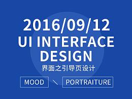 UI引导页界面设计