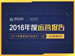 2016年度运营报告