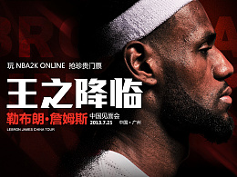 NBA2K LBL中国行