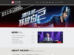 水石传媒公司官网设计