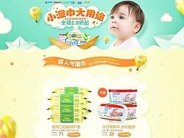 宝宝湿巾专场页面