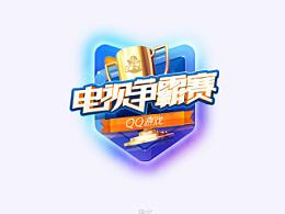与QQ游戏合作的创意主kv《电视争霸赛》