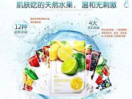 电商化妆品/水果面膜详情页