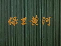 图形动画——《保卫黄河》MV