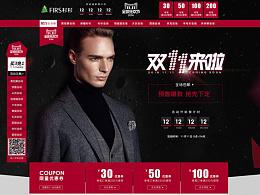 2016杉杉男装双十一预售页面模板