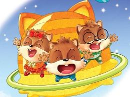 《三只松鼠》地球欢乐行-绘本
