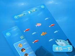 《渔乐》小型H5游戏设计
