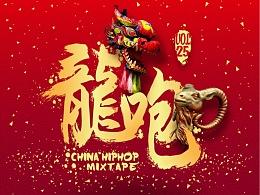 华语说唱音乐《龙咆VOL.25》封面设计