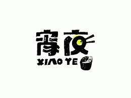 字体帮20160818期上榜作品