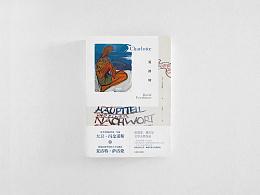 Aoi图书装帧设计03