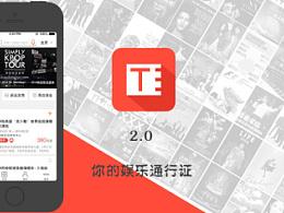 票务平台app