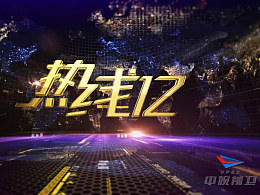 CCTV12热线12片头