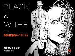 CGFUN漫画学院-方漪丽老师-《黑白》