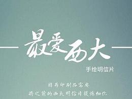大学手绘明信片(二)