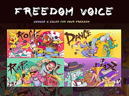 为你的自由选一个颜色