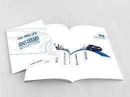 企业画册-汽车加盟