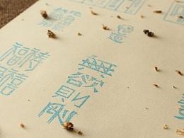 橡皮上的中国字——第四季  余尤勇