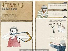 《耍——中国民间儿童游戏》#中央美术学院#