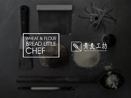 青麦工坊 烘焙 品牌形象设计